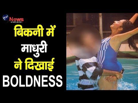 BIKINI पहनकर इस शख्स के साथ माधुरी ने तोड़ी हदें, तस्वीरे देख उड़ जाएंगे आपके होश | Madhuri Dixit
