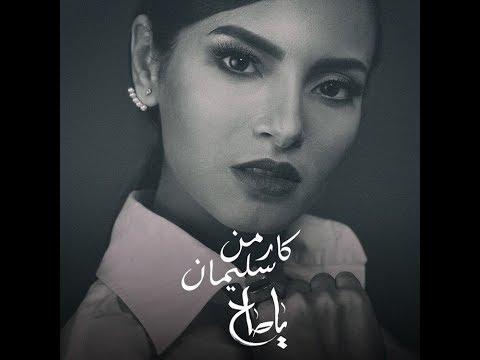 """اسمع- أغنية كارمن سليمان الخليجية """"يا صاح"""""""