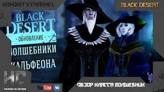 """Black Desert - Обзор класса Волшебник (обновление """"Волшебники Кальфеона"""")"""