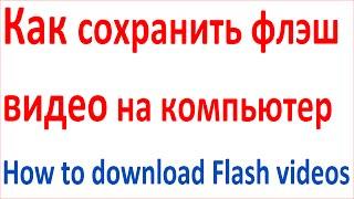 Video Как скачать видео, отображаемое в Adobe Flash Player How to download MP3, 3GP, MP4, WEBM, AVI, FLV November 2018
