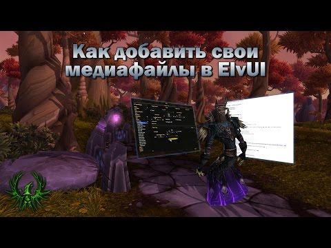 Как добавить свои медиафайлы в ElvUI