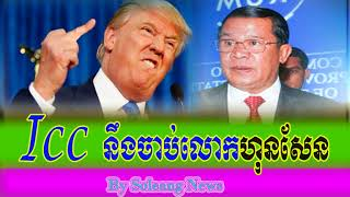 Khmer Documentary - The reaction to Preas Ranarith in the World!