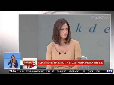 Τα σενάρια για τα στοχευμένα μέτρα-Οι κινήσεις της Άγκυρας | 21/06/2019 | ΕΡΤ