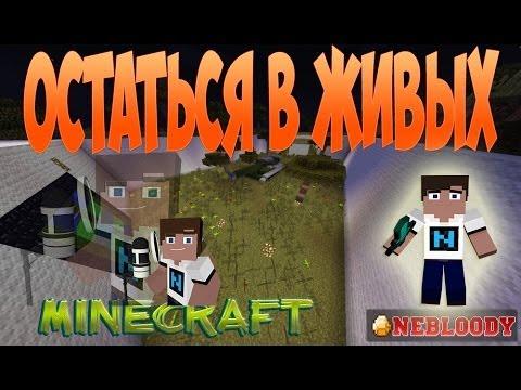 Minecraft [прохождение карты] - ОСТАТЬСЯ В ЖИВЫХ