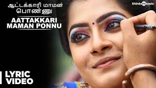 Aattakkari Maman Ponnu Song Audio with Lyrics - Thaarai Thappattai