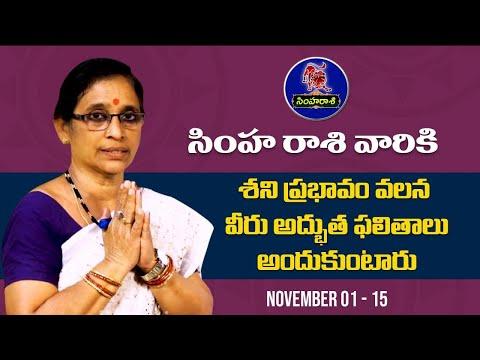 Simha Rashi Phalalu November 2020  (1-15) Telugu   Leo November 2020 Horoscope   Celebrity Bhakti