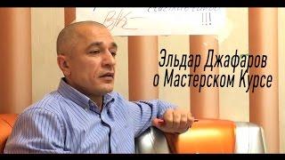Эльдар Джафаров о Мастерском Курсе