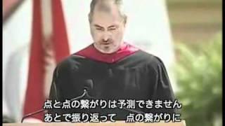 【語り継がれる伝説の卒業式スピーチ】スティーブ・ジョブス(日本語字幕)