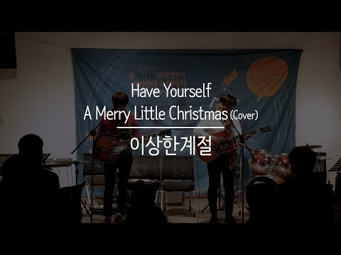 Have Yourself A Merry Little Christmas (Cover) - 이상한계절 (크리스마스파티 딴짓 181214)