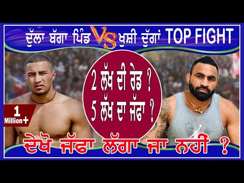 Dulla Bagga Pind Vs Khushi Duggan TOP Fight 2019