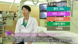말초동맥질환의 치료법   미리보기
