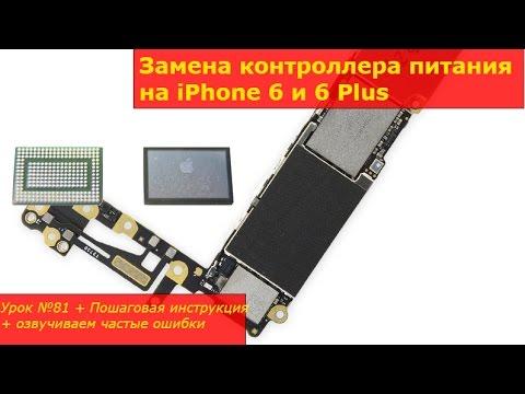 Замена контроллера питания iphone 6