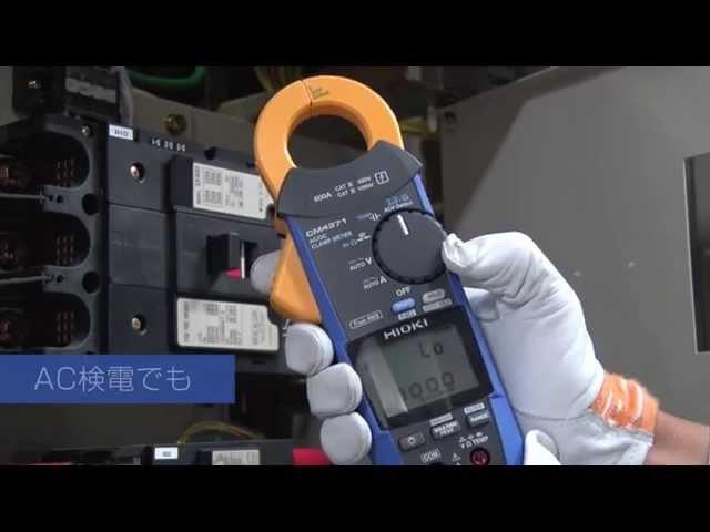 AC/DCクランプメータ CM4371, CM4373製品紹介