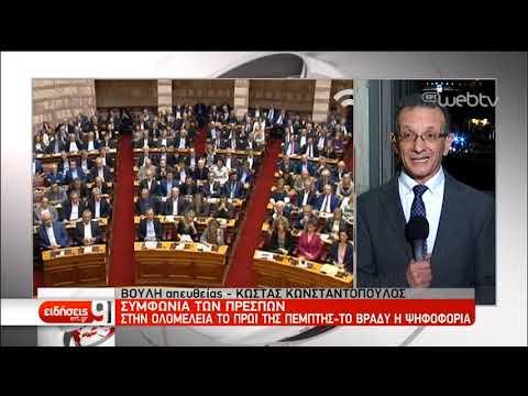 Ανέβηκαν οι τόνοι στην Επιτροπή για τη Συμφωνία των Πρεσπών | 21/1/2019 | ΕΡΤ