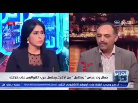 هل رئيس الجمهورية هو من أقال جمال ولد عباس؟