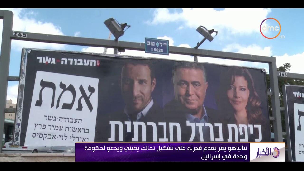 الأخبار - تضاؤل فرص استمرار نتانياهو في السلطة بعد إعلان نتائج الانتخابات الإسرائيلية