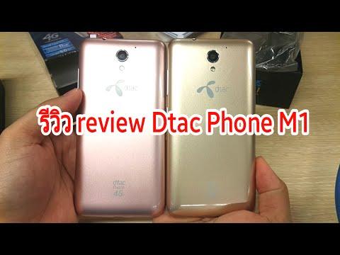 รีวิว review DTAC PHONE M1 หน้าจอ 5.0 รองรับ 4g