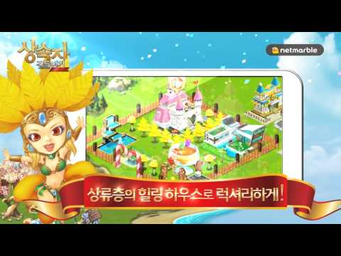 Video of 상속자길들이기 for Kakao