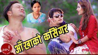 Aakhako Kasingar - Nirmal KC & Bishnu Majhi
