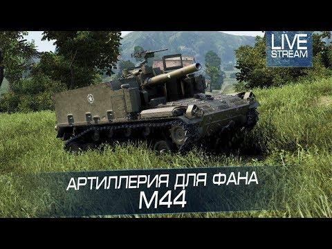 Артиллерия для фана: М44