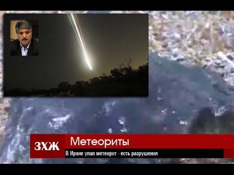 Смотреть онлайн: В Иране упал большой метеорит, есть значительные разрушения