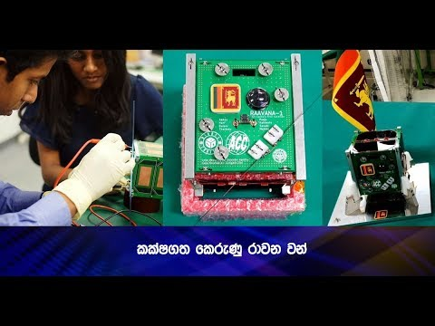 Sri Lanka's first satellite launched into international space
