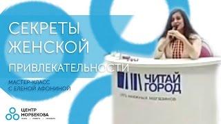 Секреты женской привлекательности | Мастер-класс Елены Афониной | Читай-Город 21.04.2017