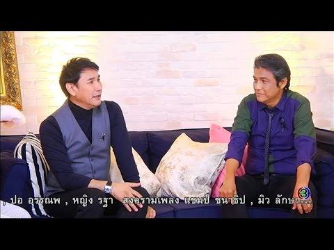 เก้ง กวาง บ่าง ชะนี | ทูน หิรัญทรัพย์ - ไพโรจน์ สังวริบุตร | 07-04-60 | TV3 Official