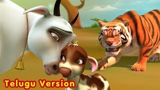 This Telugu story of Punyakoti (The Honest Cow).This is the story of Punyakoti, which has been heard from generations and needs to be heard in the coming generations. The story of truth. The story of honesty. This story of Punyakoti narrates a situation where the calm and humble cow Punyakoti deals a dangerous situation with a tiger and overcomes the danger with her honesty.Get set to listen to the honest and heart wrenching story of Punyakoti-The calm and humble cow in lively 3 D character animation from Infobells.for More information visit : www.infobells.com