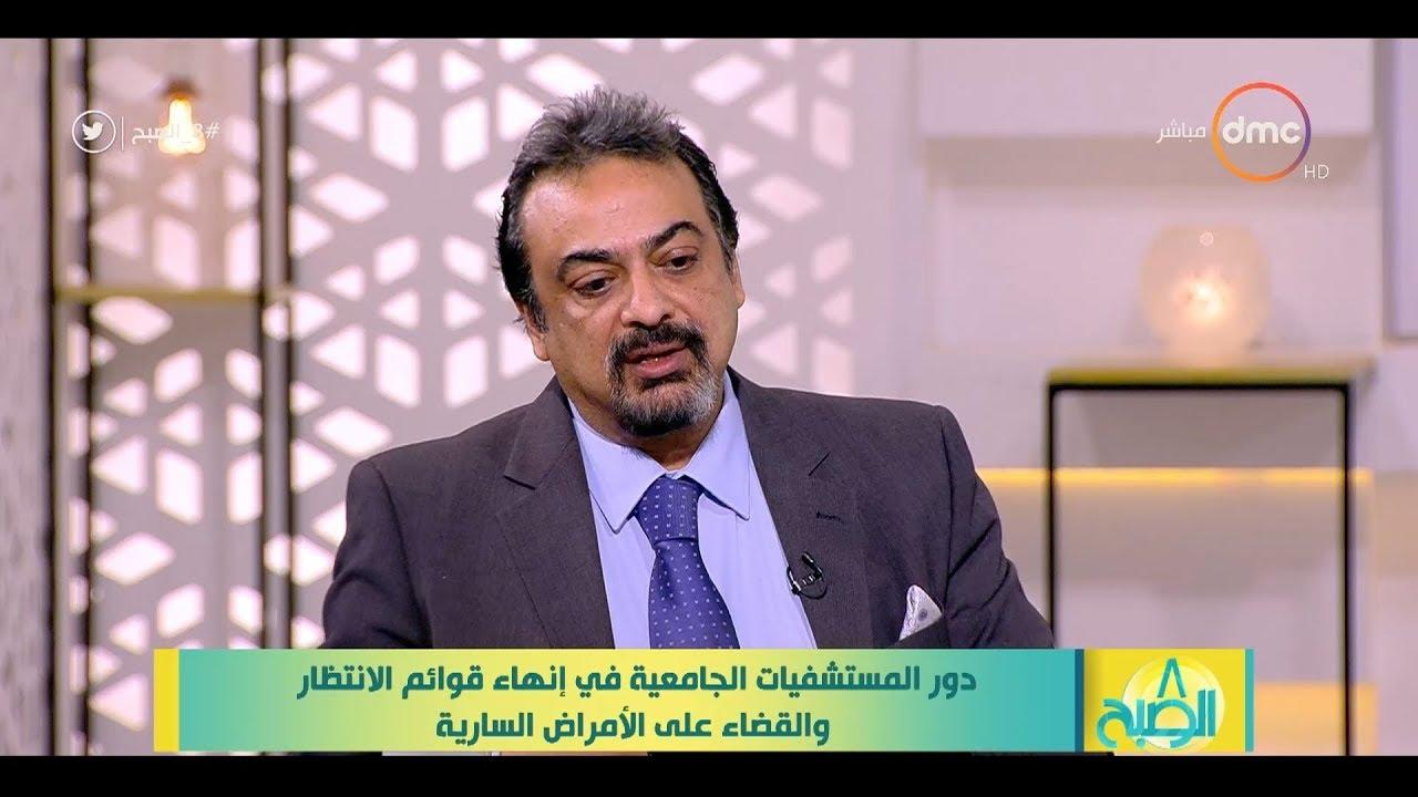 8 الصبح - أمين المجلس الأعلى للمستشفيات الجامعية: لولا تدخل الرئيس لما حدث التكامل بيم الوزارتين