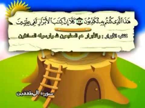 سورة المطففين - المصحف المعلم