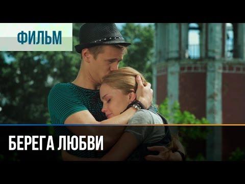 ▶️ Берега любви - Мелодрама   Фильмы и сериалы - Русские мелодрамы (видео)