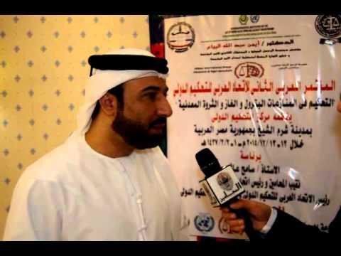 بالفيديو..توصيات مؤتمر اتحاد المحكمين العرب