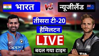 IND vs NZ 3rd T20: तीसरा टी-20 में टीम इंडिया के पास सीरीज जीतने का शानदार मौका, जानिए क्यों