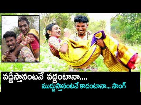Vaddisthanantane Vaddantanaa  Full song 2020 | Banjarahills Prasanth song 2020 | Teja  Dancer | Aone