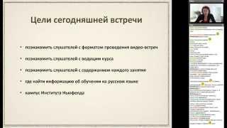 Формат проведения Интенсива-1 в 2015-2016 учебном году — Писарик Ольга — видео