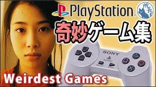 【PS】 奇妙ゲーム集 [PS1 Weirdest Video Games 1]
