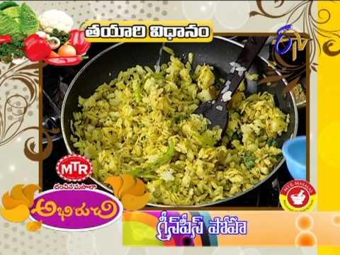 Abhiruchi Cookery Show – 9th April