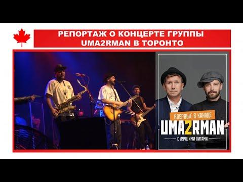 Специальный репортаж о концерте группы «Uma2rmaн» в Торонто