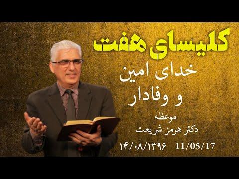 جشن سی سالگی تاسیس کلیسای ایرانیان سانیول در کالیفرنیا