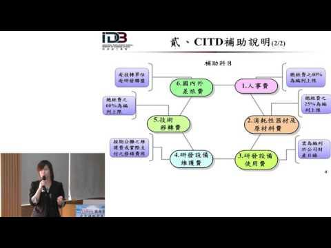 【企業大補帖-政府資源補助】協助傳統產業技術開發計畫CITD 圖片