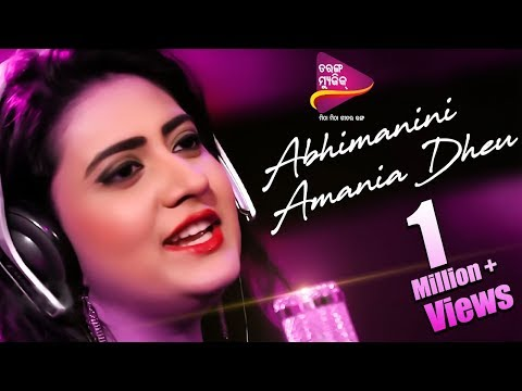 Video Abhimanini Amania Dheu | Barsha | Goodly Rath | Superhit Song | Odia Music download in MP3, 3GP, MP4, WEBM, AVI, FLV January 2017