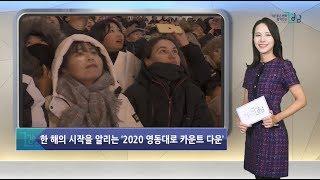 2020년 01월 첫째주 강남구 종합뉴스