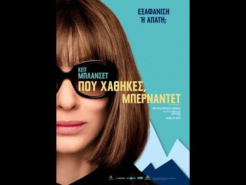 ΠΟΥ ΧΑΘΗΚΕΣ, ΜΠΕΡΝΑΝΤΕΤ (WHERE'D YOU GO, BERNADETTE) - TRAILER (GREEK SUBS)