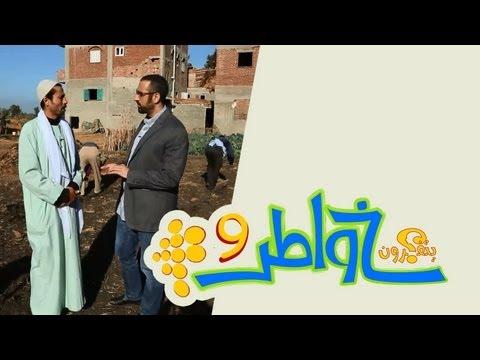 الذهب - هذه الحلقة الـ15 من خواطر9 شاهد كل الحلقات من الرابط التالي: http://goo.gl/ja6zP فيسبوك/khawatirtv - تويتر/@khawatirtv حسابات أحمد الشقيري: فيسبوك/ahmadalshu...