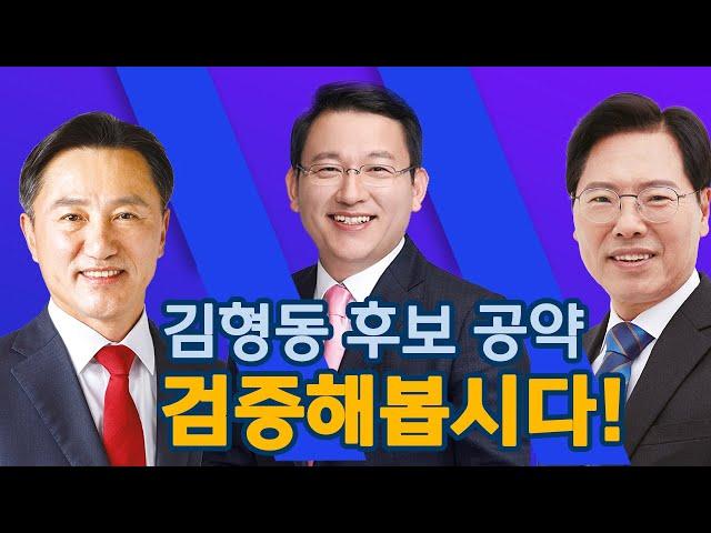 김형동 후보 공약 검증해봅시다!!/ 안동MBC