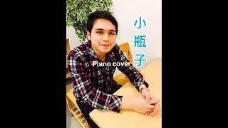 林俊傑 JJ Lin - 小瓶子(Message In A Bottle)__電影《假如王子睡著了》印象曲 鋼琴版 piano cover by 艾格蒙