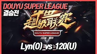 워크3 Douyu Super League Playoff 결승전 ! Lyn(O) vs 120(U)