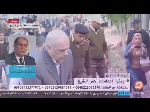 د.جمال حشمت : نحن الان أمام سفاك دموي لا يستطيع الإستمرار إلا عن طريق قتل المصريين