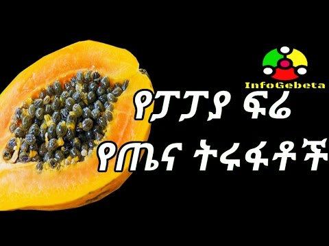 Ethiopia: Surprising Benefits Of Papaya seeds|